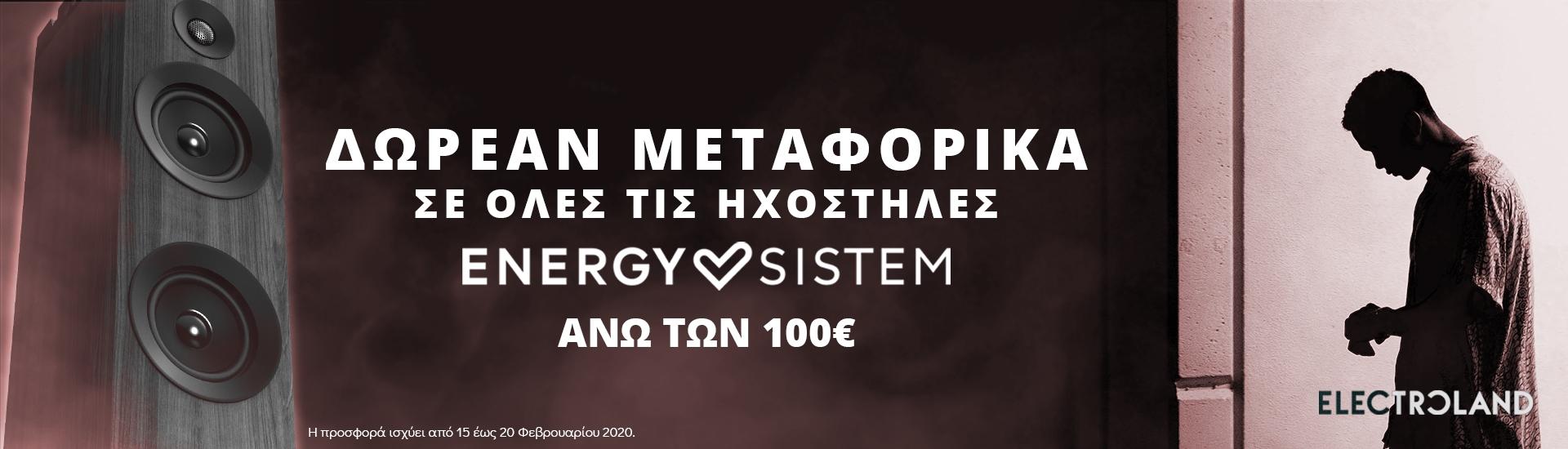 Audio Towers By Energy Sistem