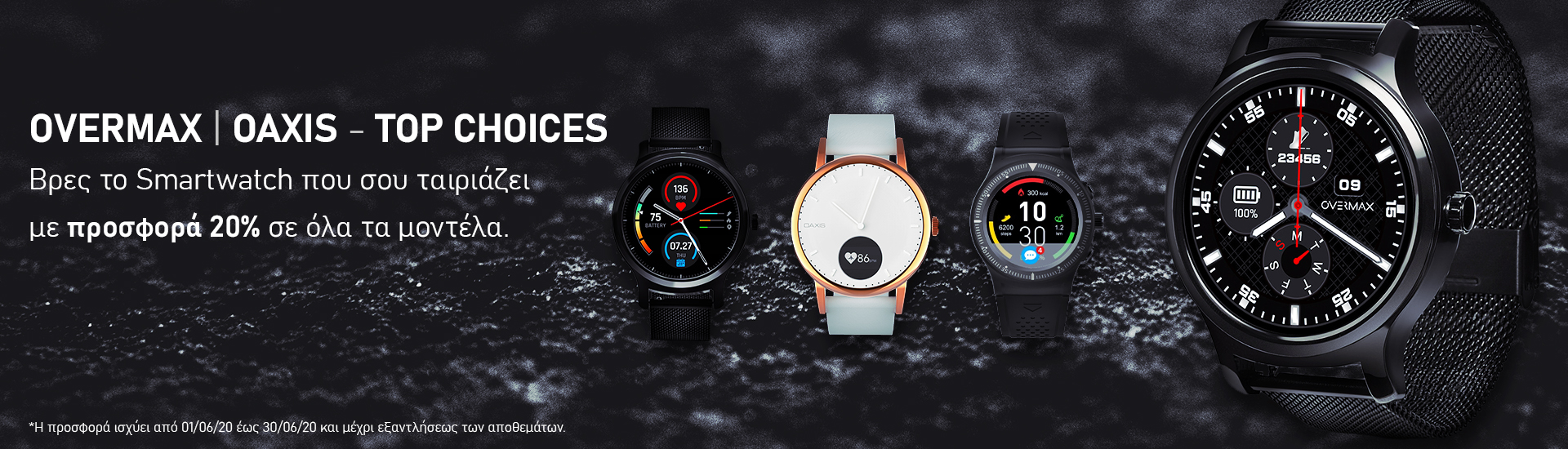 Smartwatches 20% Offer